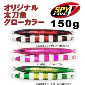 ディープライナー スパイ5(SPY5) オリジナル太刀魚SP グローカラー 150g|fishing-inomata