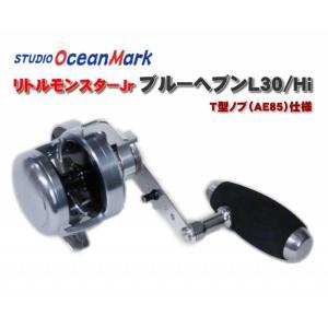 スタジオオーシャンマーク ブルーヘブンL30 Hi(16) T型ノブ仕様 fishing-inomata