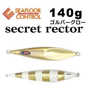シーフロアコントロール シークレットレクター 140g GVゼブラグロー fishing-inomata