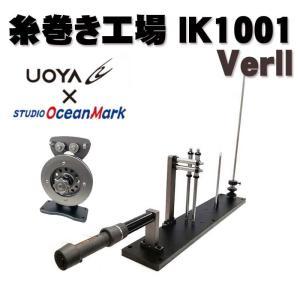 UOYA×スタジオオーシャンマーク 糸巻き工場 IK1001 Ver.2 チタン fishing-inomata