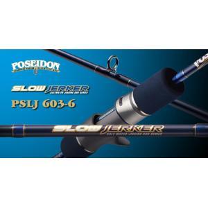 【大型品】エバーグリーン 18ポセイドン スロージャーカー PSLJ603-6 fishing-inomata