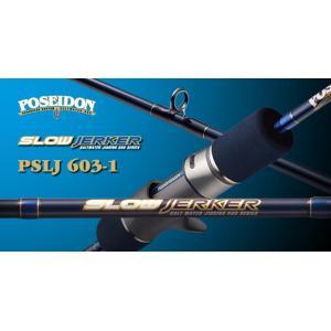 【大型品】エバーグリーン 18ポセイドン スロージャーカー PSLJ603-1|fishing-inomata