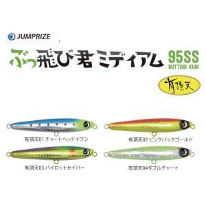 ジャンプライズ ぶっ飛び君ミディアム 95SS 第2弾復刻【メール便可】|fishing-inomata