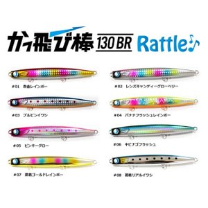 ジャンプライズ かっ飛び棒 130BR ラトル【メール便可】|fishing-inomata