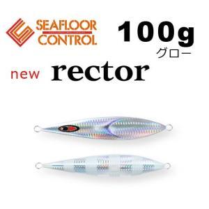 シーフロアコントロール NEWレクター 100g グロー|fishing-inomata