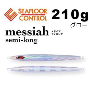 シーフロアコントロール メサイア セミロング 210g グロー|fishing-inomata