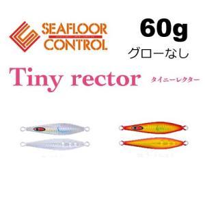 シーフロアコントロール タイニーレクター 60g グローなし|fishing-inomata