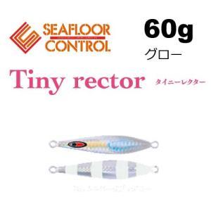 シーフロアコントロール タイニーレクター 60g グロー|fishing-inomata