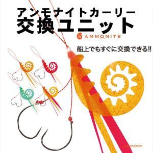 シーフロアコントロール 鯛ラバ アンモナイトパーツ 交換ユニット(カーリー)【メール便可】|fishing-inomata