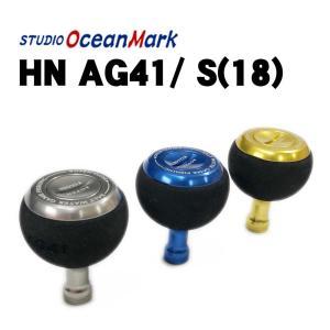 スタジオオーシャンマーク ハンドルノブ HN AG41/S(18)|fishing-inomata