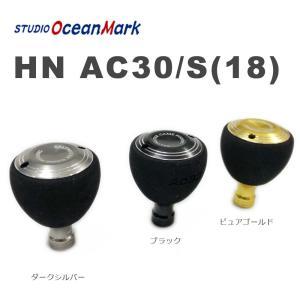 スタジオオーシャンマーク ハンドルノブ HN AC30/S(18)|fishing-inomata
