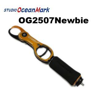 スタジオオーシャンマーク オーシャングリップ OG2507Newbie マットオレンジ/ダークシルバー(18)|fishing-inomata