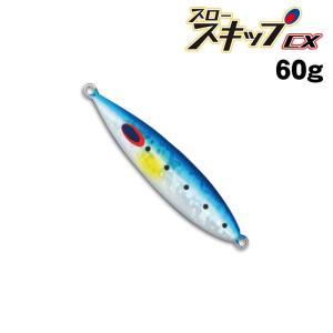 ディープライナー スロースキップCX 60g グローなし|fishing-inomata