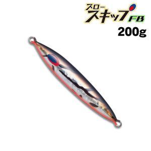 ディープライナー スロースキップFB 200g グローなし|fishing-inomata