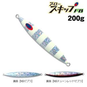 ディープライナー スロースキップFB 200g グロー|fishing-inomata