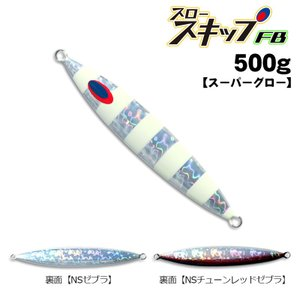 ディープライナー スロースキップFB 500g スーパーグロー|fishing-inomata