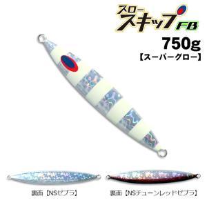 ディープライナー スロースキップFB 750g スーパーグロー|fishing-inomata