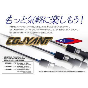 【大型品】COJYANT(コジャント) スローピッチジャーク用ジギングロッド(ベイトリール用) CSPJB63 #3|fishing-inomata