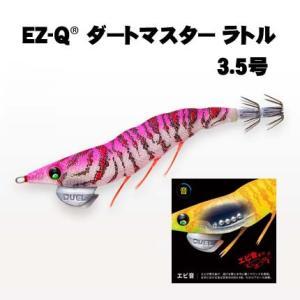 DUEL(デュエル) A1747 EZ-Q イージーQダートマスターラトル 3.5号【メール便可】|fishing-inomata