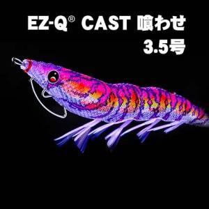 DUEL(デュエル) A1749 EZ-Q CAST イージーQキャスト 喰わせ 3.5号【メール便可】|fishing-inomata