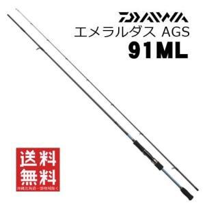 【大型品】ダイワ エメラルダス AGS 91ML|fishing-inomata