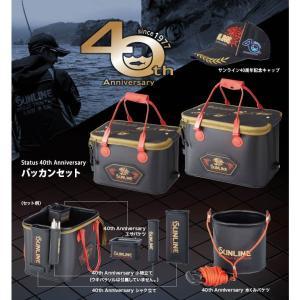 サンライン ステータス・40th Anniversary バッカンセット SB-4036|fishing-inomata