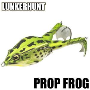 ランカーハント プロップ フロッグ Prop Frog