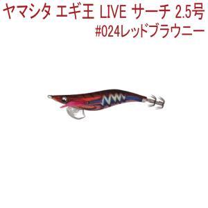 【10%offクーポン発行中】 【Cpost】ヤマシタ エギ王 LIVE サーチ 2.5号 #024...