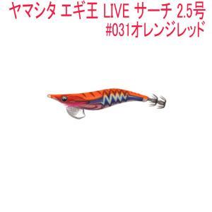 【Cpost】ヤマシタ エギ王 LIVE サーチ 2.5号 #031オレンジレッド(yamaria-...
