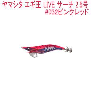 【10%offクーポン発行中】 【Cpost】ヤマシタ エギ王 LIVE サーチ 2.5号 #032...