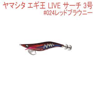 【10%offクーポン発行中】 【Cpost】ヤマシタ エギ王 LIVE サーチ 3号 #024レッ...