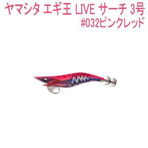 【Cpost】ヤマシタ エギ王 LIVE サーチ 3号 #032ピンクレッド(yamaria-608...