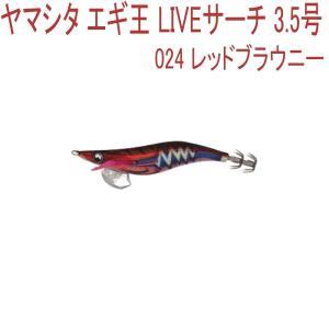 【10%offクーポン発行中】 【Cpost】ヤマシタ エギ王 LIVEサーチ 3.5号024 レッ...