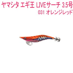 【10%offクーポン発行中】 【Cpost】ヤマシタ エギ王 LIVEサーチ 3.5号031 オレ...