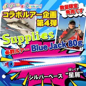 Supplise BlueJack80g 星屑 ほしくず Sagamiyaオリカラ|fishing-sagamiya