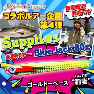 Supplise BlueJack80g 稲妻 いなずま Sagamiyaオリカラ|fishing-sagamiya
