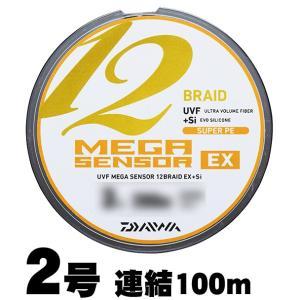 ダイワ メガセンサー12ブレイドEX+Si 2号 連結|fishing-sagamiya