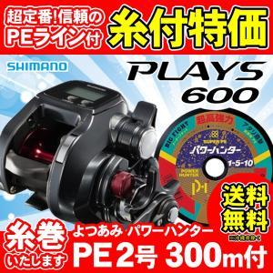 パワーハンター2号300m付 シマノ 19プレイズ600 電動リール