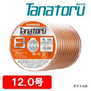 シマノ タナトル8 12号 100m連結 PL-F98R