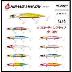 シマノ 熱砂ヒラメミノー 135F フラッシュブースト(フローティングタイプ)