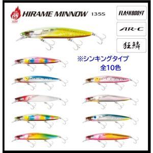 シマノ 熱砂ヒラメミノー 135S フラッシュブースト(シンキングタイプ)