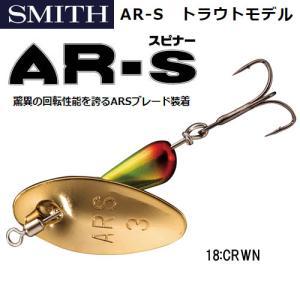 スミス AR-S トラウトモデル 3.5g 2016年カラー ゆうパケット可