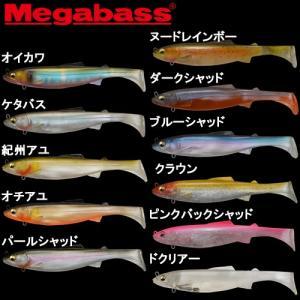 メガバス マグスロウル 5インチ (ブラックバス ルアー)