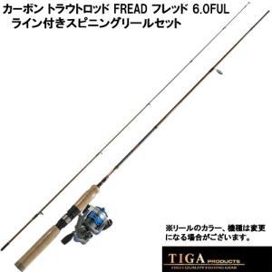 ティガ カーボン トラウトロッド FREAD フレッド 6.0FUL 1号糸付スピニングリールセット (管釣り 釣り竿 セット)