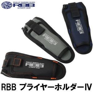 リバレイ RBB プライヤーホルダーIV  No..8701 (プライヤーケース)|fishing-you