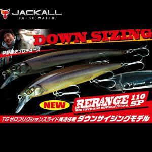 ジャッカル リレンジ 110SP (ブラックバスルアー)