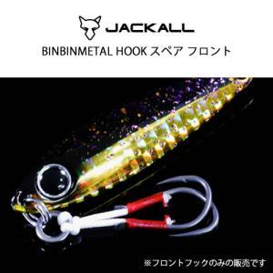 ジャッカル ビンビンメタル フック スペア フロント (アシストフック)|fishing-you