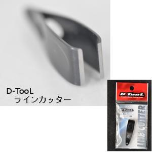 お買得品 D-Tool ラインカッター|fishing-you