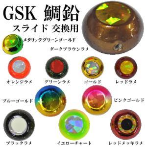 お買得品 GSKスライド 交換用 鯛鉛 60g (鯛ラバ タイラバ ヘッド)|fishing-you