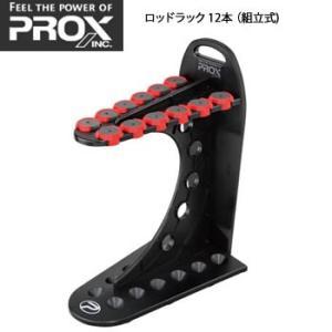 ロッドスタンド ロッドラック 12本 (組立式) PX791 プロックス